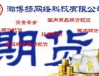 咸阳瀚博扬期货配资-平台-安全可靠-期货配资公司