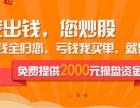 上海股票配資平臺可以做嗎