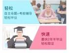 2018年报考网络大专学历在深圳哪里报名收费比较优惠?