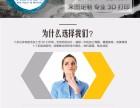 深圳横岗3D打印
