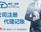 南京注册代办公司 优选 南京一站通 ,送4-12月代账费