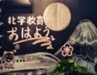 8月5日日本留学说明会,面对面答疑,1对1规划