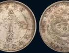 私人常年收购古玩古董古钱币