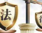 嘉定区江桥法律顾问律师咨询,江桥法律顾问律师,江桥律师咨询