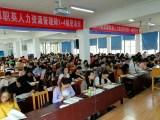 成都-省人社厅直批人力资源管理师培训中心