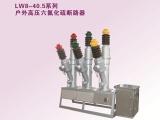 LW8-40.5厂家1250-25铁壳常规
