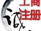 雨花砂子塘公司注册公司注销变更找安诚小刘会计