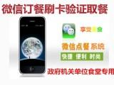 政府事业单位职工食堂微信订餐系统 手机点餐退餐 扫码取餐消费