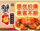 蟹一族秘制海鲜煲加盟