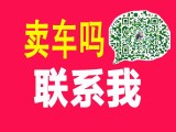 上海松江上门回收二手汽车