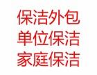 西安企业单位外包托管保洁家庭保洁外包办公室物业保洁外包