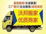 上海便宜搬家公司