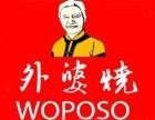 中式简餐加盟店 外婆烧中式快餐加盟好吗怎么加盟