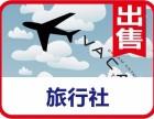 转让北京国际旅行社转让 带出境权 个人