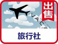 上海 带出境权的国际旅行社转让
