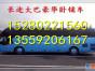 从 福清到东台的直达汽车/几小时 多少钱1355920616