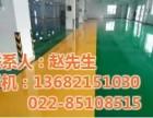 秦皇岛市环氧地坪漆 地坪漆施工 地面固化 打磨施工