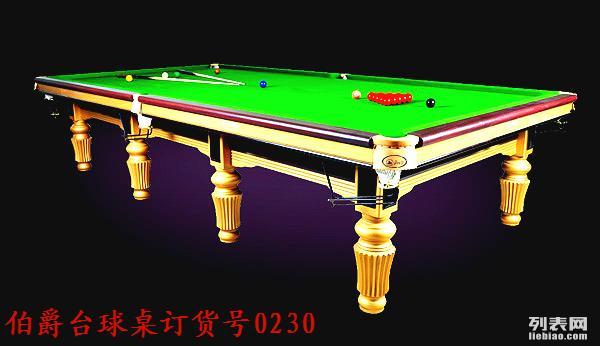 重庆台球桌 台球桌厂家 台球桌专卖