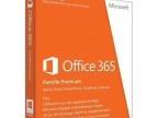 微软云端office 365 移动办公,高效协作,轻松IT