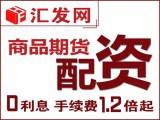 九江恒生指数开户就选彙發網,0利息,超低手续费!
