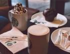 星巴克全球最火热的咖啡加盟项目