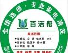 晋城百洁帮家政服务有限公司