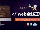 上海网页设计培训 课程步步深入,0基础也学会