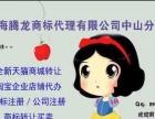 本地工商注册 商标专利申请 天猫京东入驻