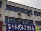 鄢陵县西汽车站附近 住宅底商盈利中汽车维修保养店