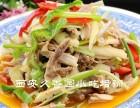学习新疆椒麻鸡去哪里?西安久香园餐饮培训椒麻鸡大盘鸡培训