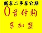 台州0首付买车汽车金融以租代购加盟