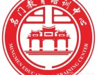 2018年东莞成人高考火热报名中 重点院校 名门教育
