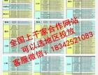 网络推广 国内领先优化平台 微易达 专注优化11年专业新闻源