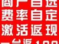 深圳盛迪嘉钱包招商激活返现100