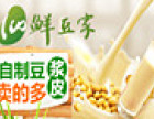 鲜豆家自制豆浆豆皮加盟