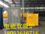 供应全国学校 办公楼 宿舍取暖电磁设备,电磁锅炉