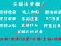 喏林网络天猫淘宝阿里宝贝收藏加购流量直播在线观看