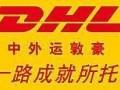 门头沟DHL快递联系电话DHL国际货运公司服务中心