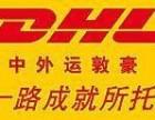 怀柔DHL国际快递服务快递公司咨询