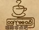 咖啡零点吧加盟