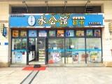 广州加盟超市店连锁那个牌子好