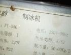 七成新品牌制冰机
