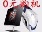 南京按揭华硕电脑需要的条件复杂吗