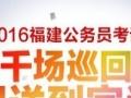 2月19日晚7点福建省公务员考试免费讲座