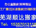 芜湖顺达大型搬家,搬 厂,搬钢琴,拆装空 调,