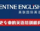 英联国际英语
