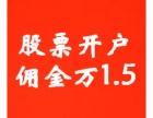 湖南株洲炒股开户2017年哪家证券公司佣金最低是多少