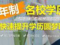 京师杏林教育:提升学历的重要性