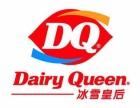 DQ冰雪皇后奶加盟多少钱 2018饮品加盟10大品牌无需经验