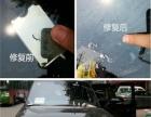 汽车玻璃修复 划痕处理 快速补漆 凹陷修复